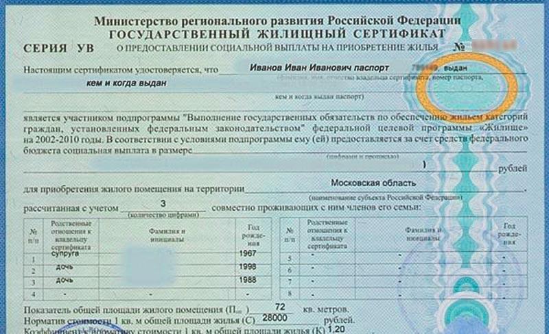 жилищный сертификат по программе жилище