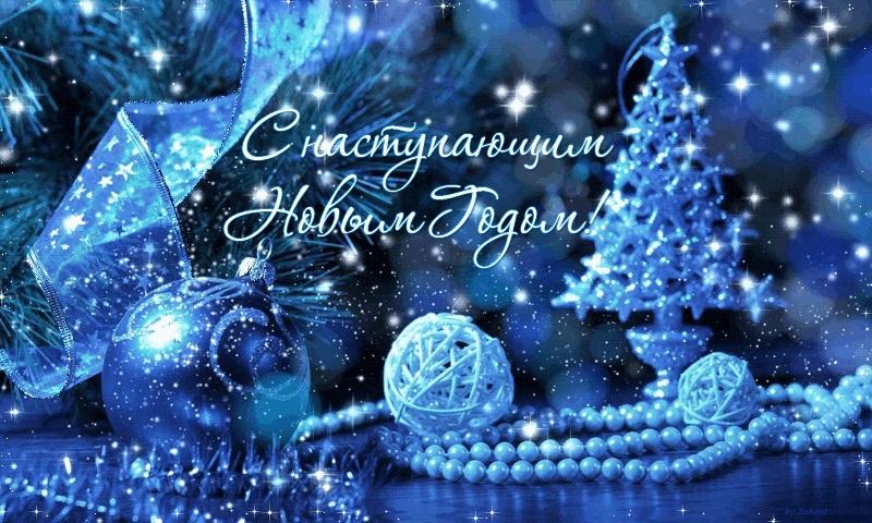 Уважаемые коллеги как начать правильно поздравление с новый годом